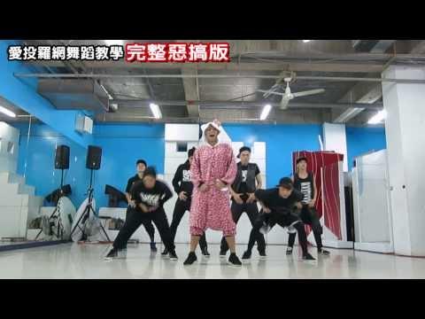 開始線上練舞:愛投羅網(官方惡搞版)-羅志祥 | 最新上架MV舞蹈影片