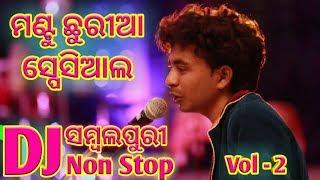 Dj Sambalpuri Songs  Mantu  Chhuria Special  Non S