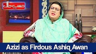 Hasb e Haal - 18 May 2017 - Azizi as Firdous Ashiq Awan - حسب حال - Dunya News