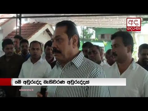 mahinda reveals of a|eng