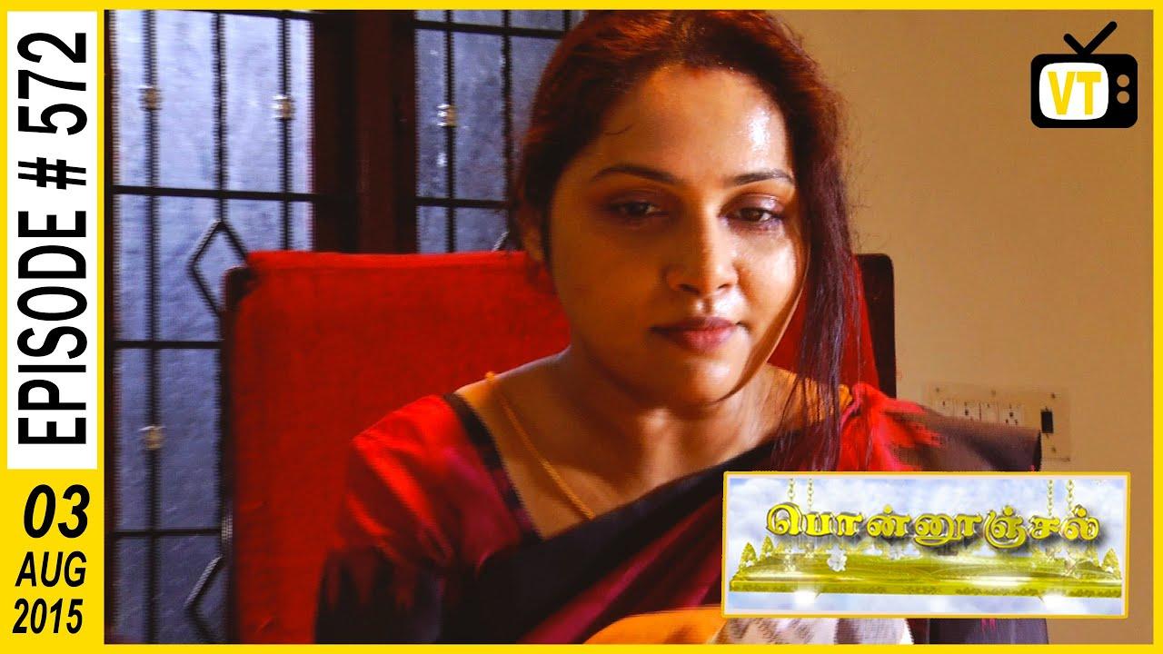 Ponnoonjal | Tamil Serial | Episode 572 | 03/08/2015