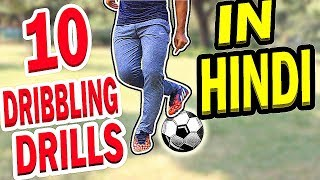 10 Football Soccer Training Exercises Drills To Learn In Hindi For Beginners