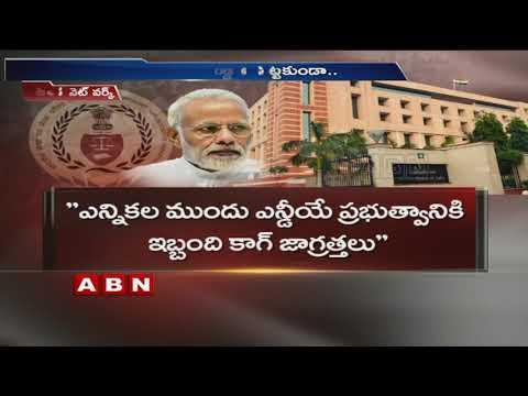 Ex bureaucrats question CAG delay on DeMo, Rafale reports | ABN Telugu