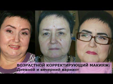 Возрастной дневной макияж