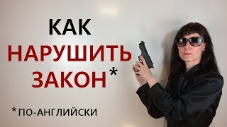 Как НАРУШИТЬ ЗАКОН (права, обязательства, договор) по-английски / Юридический английский