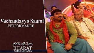 Vachindayya Sami Song Dance Performance @ Bharat Bahiranga Sabha