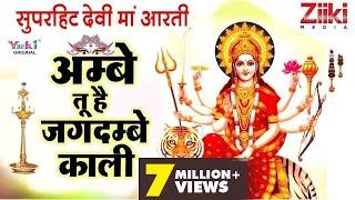 Durga Aarti   Ambe Tu Hai Jagdambe   Maa Durga Aarti   Tripti Shakya