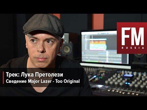 Трек: Лука Претолези о сведении Major Lazer - Too Original (Перевод FM Russia)