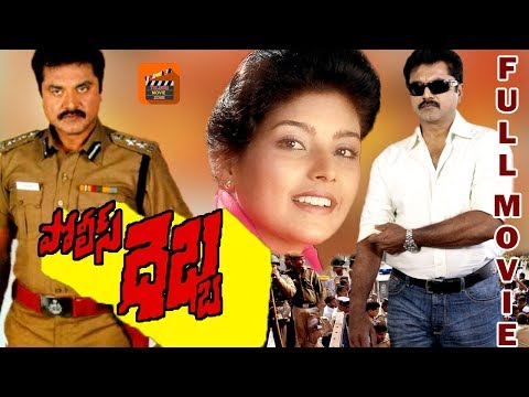 POLICE DEBBA | TELUGU FULL LENGTH MOVIE | SARATH KUMAR | HEERA | TELUGU MOVIE ZONE