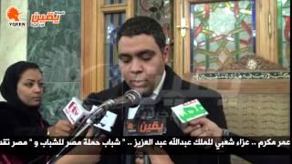 عزاء شعبي مبسجد عمر مكرم للملك عبدالله عبدالعزيز