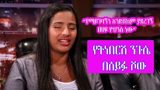 Yetnebersh Nigussie and Tsehay Yohanes At Seifu Show