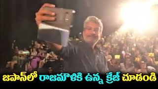 Baahubali Craze In Japan | Rajamouli Craze In Japan | SS Rajamouli In Japan | Top Telugu Media
