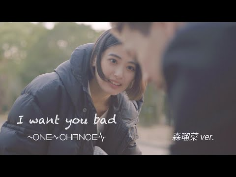ONE CHANCE / I want you bad[OFFICIAL MUSIC VIDEO]森瑠菜ver.