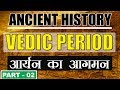 Vedic Period | Ancient Indian History | SSC SPECIAL | Part - 02 thumbnail