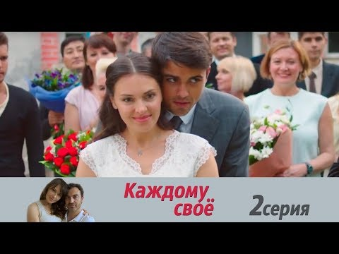 Каждому своё - Серия 2/ 2017 / Сериал / HD 1080p