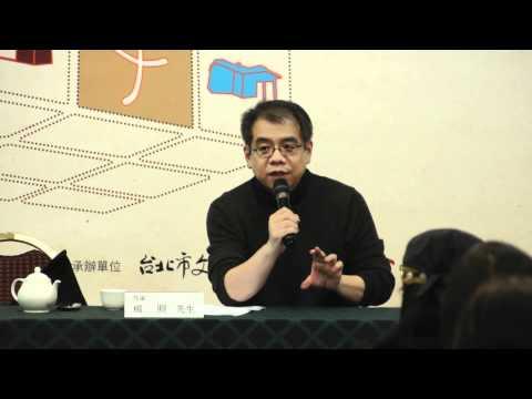 第八屆漢字文化節 字在漢文化中的特殊意義