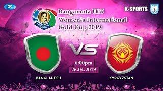 Bangladesh vs. Kyrgyzstan   Full Match   Bangamata U19 Women's Int. Gold Cup 2019