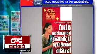 Ude Paththara - (2020-02-13) | ITN