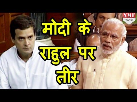Parliament में Rahul के Fair पर Modi का Lovely जवाब | MUST WATCH !!!!