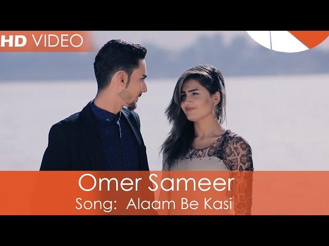 Omer Sameer - Aalam Be Kasi OFFICIAL VIDEO HD