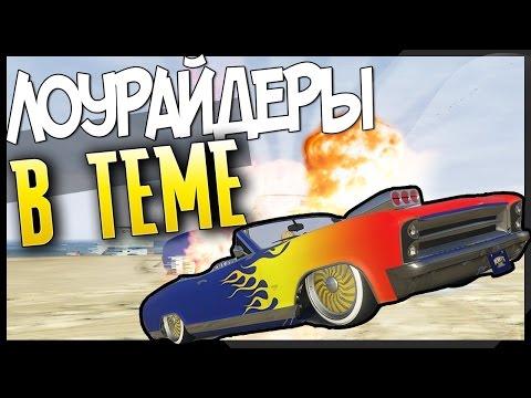 GTA 5 Online (PC) - Мега Тюнинг (Лоурайдеры) #2
