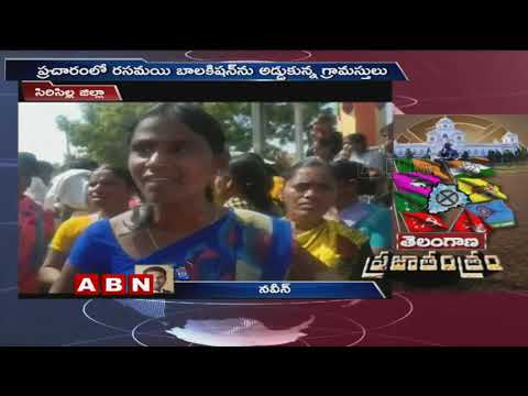 Villagers stops Rasamayi Balakishan election campaign in Sircilla district | ABN Telugu