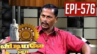 Sirappu Virunthinar 17-07-2015 Kalaignar TV Vidiyale Vaa Show 17-07-15 Episode 576