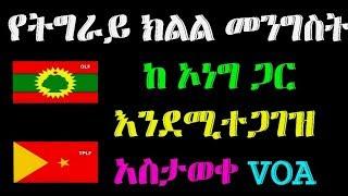 Ethiopia : የትግራይ ክልል መንግስት ከ ኦነግ ጋር እንደሚተጋገዝ አስታወቀ VOA