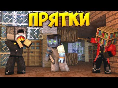 ПРЯТКИ В МАЙНКРАФТЕ - Mini Game