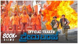 Prema Baraha - Official Trailer | Chandan Kumar, Aishwarya Arjun | Arjun Sarja | Jassie Gift