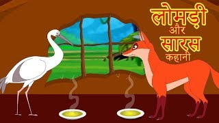 लोमड़ी और सारस  हिन्दी कहानी | Animated Hindi Moral Stories for Kids | kids Hindi fairy Tales