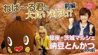 いばらきペロリ ミス大食い桝渕祥与が納豆の妖精ねば〜る君と納豆とんかつで大食い対決!?