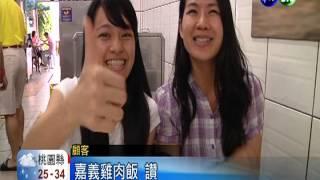 【台灣最強招牌飯】嘉義雞肉飯奪冠