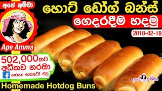 Hot dogs buns recipe