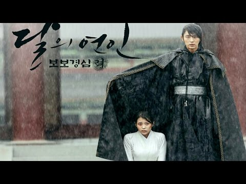 LEE HI(이하이), '달의 연인' OST '내 사랑(My Love)' 공개 (Moon Lovers Scarlet Heart Rye, 아이유, 이준기) [통통영상]
