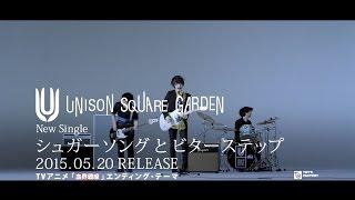 UNISON SQUARE GARDEN「シュガーソングとビターステップ」ティザースポット