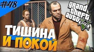 Grand Theft Auto 5 (Прохождение) #48 — Тишина и Покой