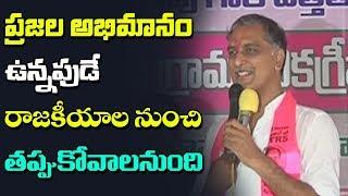 Harish Rao Sensational Comments at Ibrahimpur Public Meeting