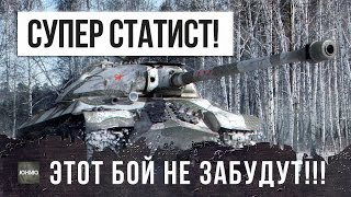 САМЫЙ ВЕЗУЧИЙ СТАТИСТ В WORLD OF TANKS!!!
