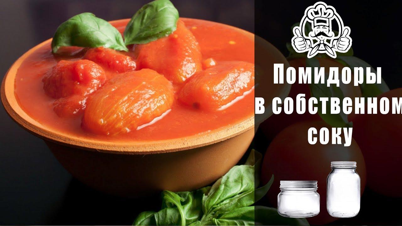 Как правильно сделать помидоры в собственном соку 752