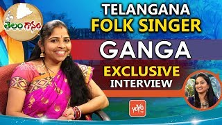 Telangana Folk Singer Ganga Exclusive Interview | Latest Folk Songs 2018 | Telanganam