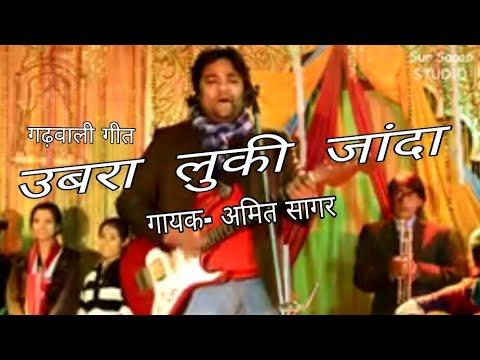 New Garwali Song. Chumdi Disa .amit Sagar video