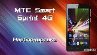 МТС Smart Sprint 4G. Разблокировка