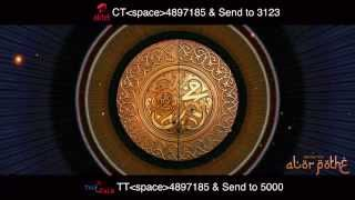 Bengali Islamic Song | Arober Oi Morur Buke |