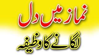 Namaz Mein Dil Lagane Ka Wazifa