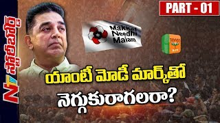 Can Kamal Haasan Really Make a Difference in Tamil Nadu Politics? || Story Board 01