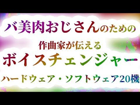バ美肉おじさん(男声→女声化VTuber)の為の作曲家が伝えるボイスチェンジャー20機 (07月12日 01:15 / 47 users)
