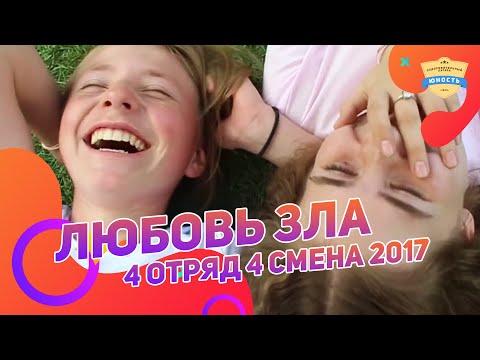 Любовь зла 4 отряд | Татсинема 4 смена 2017