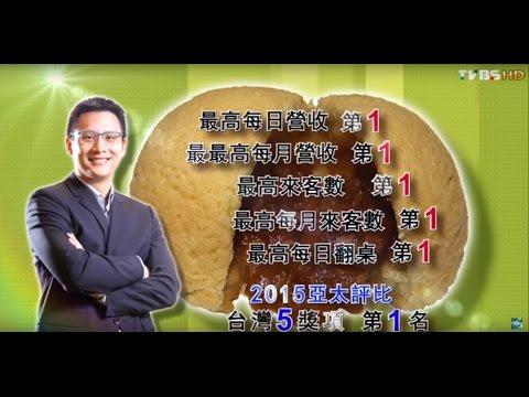 台灣-看板人物-20160424 金湯匙「負」二代? 為自己、添好運