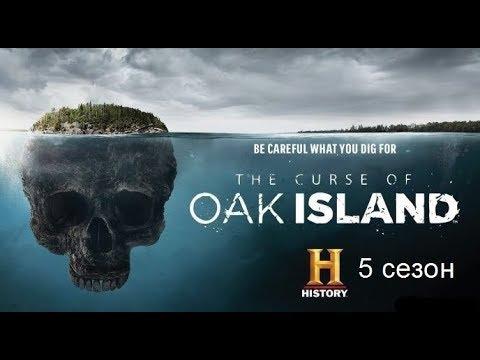 Проклятие острова оук новый 5 сезон
